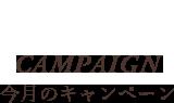 CAMPAIGN 今月のキャンペーン