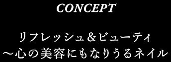 CONCEPT リフレッシュ&ビューティ〜心の美容にもなりうるネイル〜